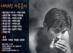 descarga videos de ahn jae wook 00